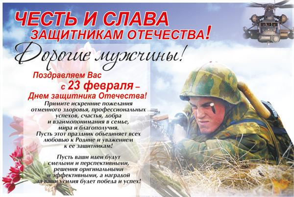 Поздравление с днем защитника отечества с открытками