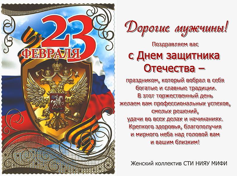 С 1949 до 1993 гг праздник, отмечаемый 23 февраля во всех странах бывшего советского союза